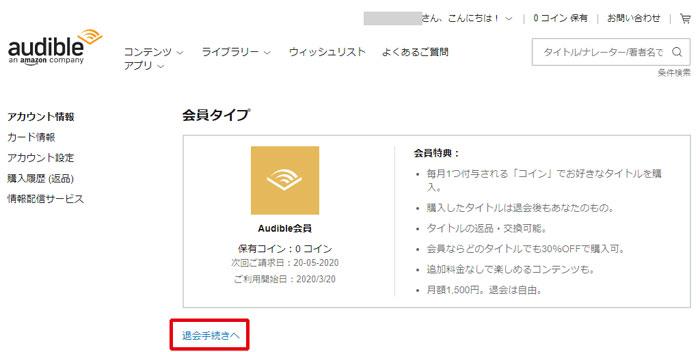 Amazonオーディオブック「Audible (オーディブル)」の解約方法