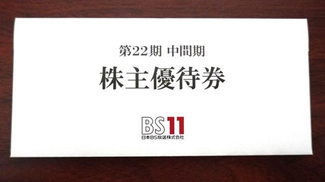 日本BS放送(9414)の株主優待が到着【2020年】