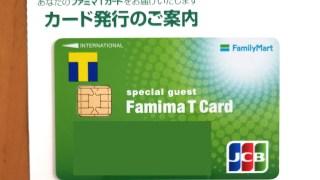ファミマTカード到着!リボ払い回避のためカードが届いたらすることのまとめ