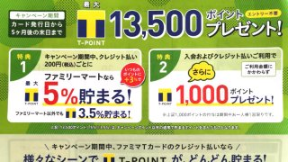 【還元率3.5%~5%】ファミマTカードの新規入会キャンペーンまとめ
