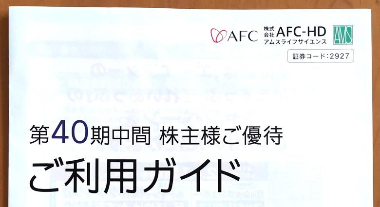 AFC−HDアムスライフサイエンス(2927)の株主優待が到着【2020年】