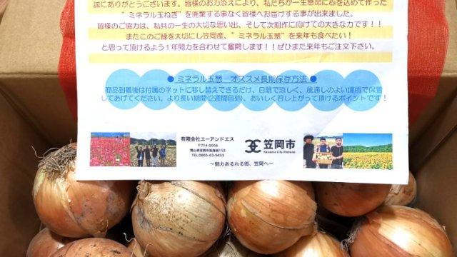 【ふるさと納税】岡山県笠岡市から玉ねぎ7.5kgが到着。3,000円の寄付でもらえます