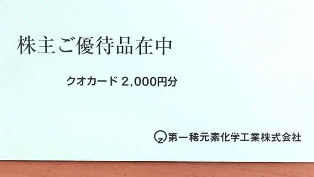 第一稀元素化学工業(4082)の株主優待が到着【2020年】