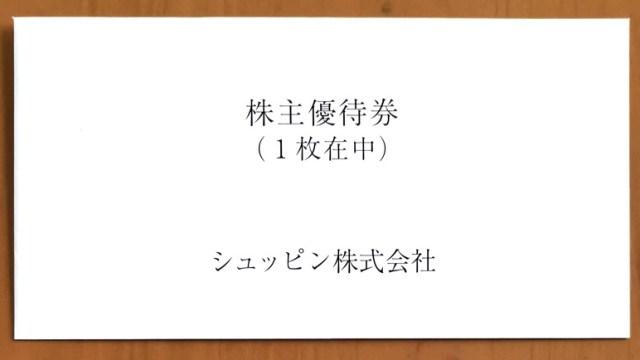 シュッピン(3179)の株主優待が到着【2020年】