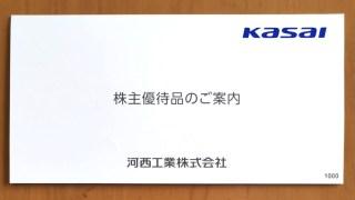 河西工業(7256)の株主優待が到着【2020年】