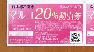 MRKホールディングス(9980)の株主優待が到着【2020年】