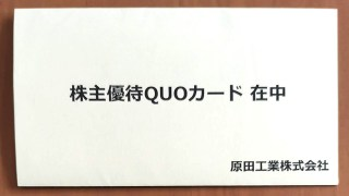 原田工業(6904)の株主優待が到着【2020年】