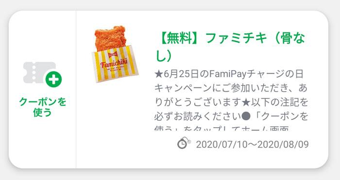 ファミリーマートのスマホ決済「FamiPay(ファミペイ)」の「チャージの日」の詳細と、チャージしたファミペイの有益な支払い方法について紹介。
