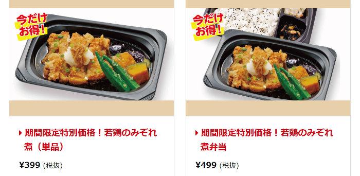 期間限定・「若鶏のみぞれ煮(単品)」が税抜399円