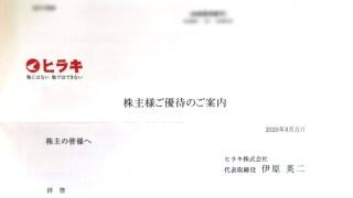 ヒラキ(3059)の株主優待が到着【2020年】