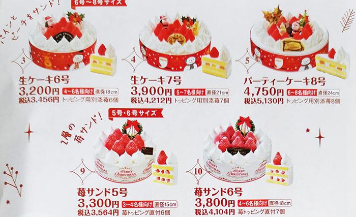 2020年・ウエルシア薬局でヤマザキのクリスマスケーキ予約の割引情報。早期予約特典やTポイントを使って安く買う方法など。