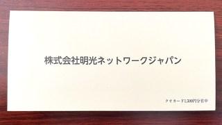 明光ネットワークジャパン(4667)の株主優待が到着【2020年】