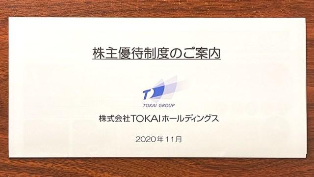 2020年9月権利取得分・TOKAIホールディングス(3167)の株主優待の内容の詳細。