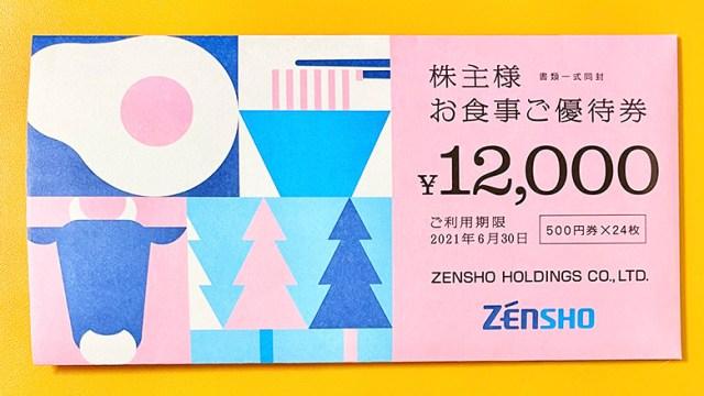 ゼンショーホールディングス(7550)の株主優待が到着【2020年】