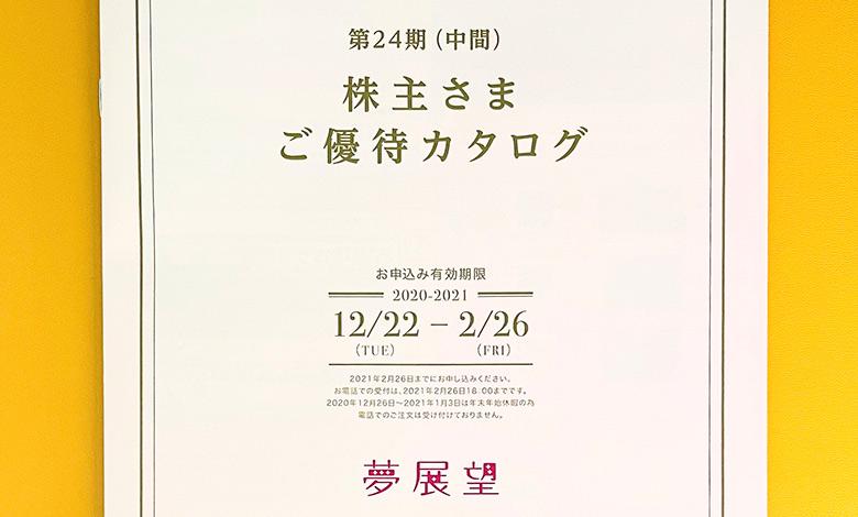夢展望(3185)の株主優待が到着【2020年】