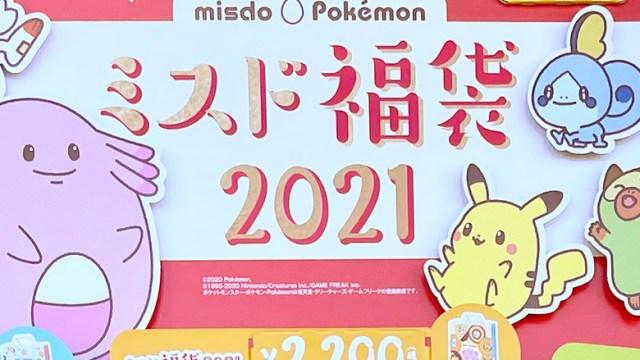 【ミスド福袋】2021年ミスタードーナツの福袋の詳細・価格