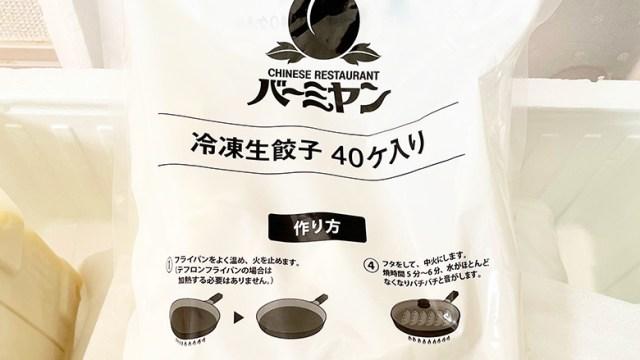 【すかいらーくの株主優待利用】ガストでバーミヤンの冷凍餃子をテイクアウト