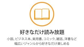 【Amazon・Kindle Unlimited】読み放題を解約したら2ヶ月99円の対象になった件