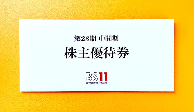 日本BS放送(9414)の株主優待が到着【2021年】