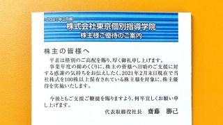 東京個別指導学院(4745)の株主優待が到着【2021年】