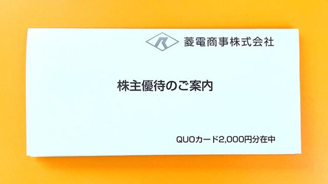 菱電商事(8084)の株主優待が到着【2021年】