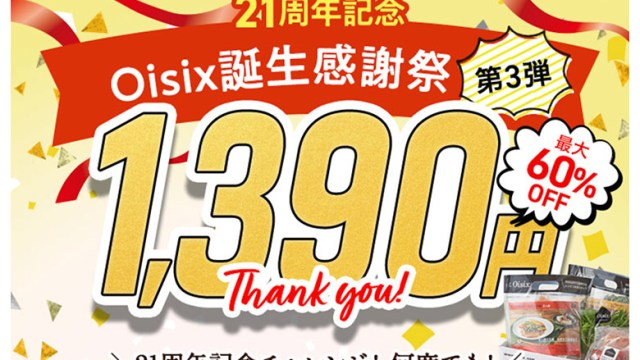 Oisixのおためしセット(1,980円)を実質390円で購入