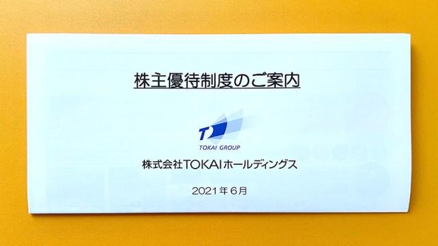 TOKAIホールディングス(3167)の株主優待が到着【2021年】