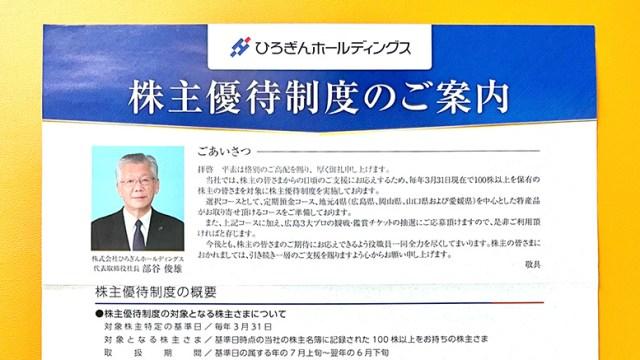 ひろぎんホールディングス(7337)の株主優待が到着【2021年】