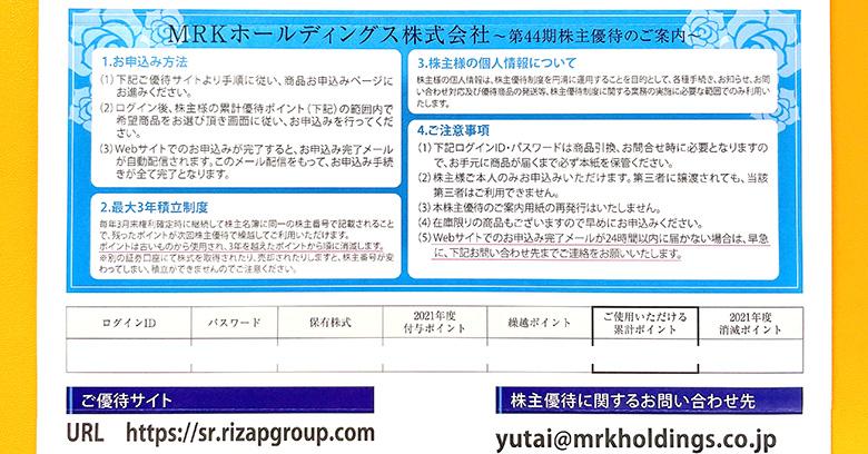 MRKホールディングス(9980)の株主優待が到着【2021年】