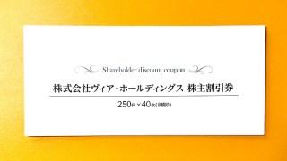 ヴィア・ホールディングス(7918)の株主優待が到着【2021年】