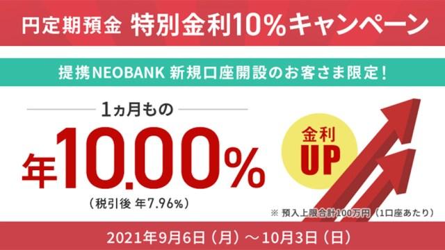 【金利10%】住信SBIネット銀行の提携「NEOBANK」新規口座開設キャンペーンがお得