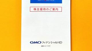 2021年GMOフィナンシャルホールディングス(7177)の株主優待が到着。株主優待の解説、有効期限など。