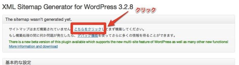 XML Sitemap Generator  9451 jp β  WordPress 1