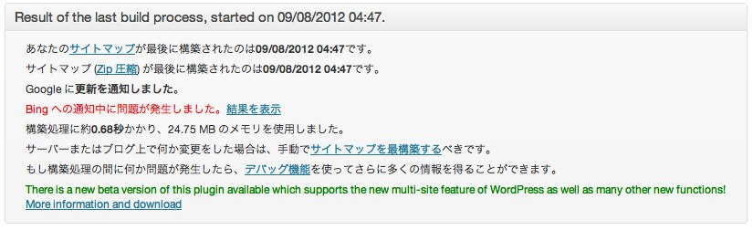 XML Sitemap Generator  9451 jp β  WordPress 1 1
