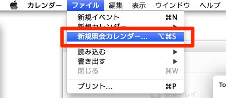 Todoistの日付指定タスクをGoogle / iCloudカレンダーに表示する方法_image06_02