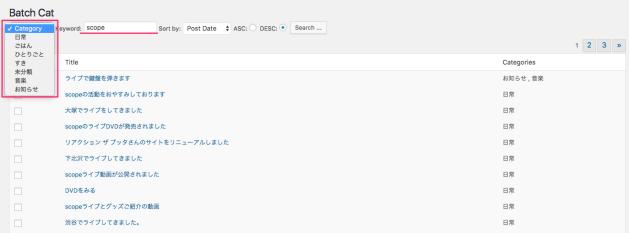 WordPress投稿記事カテゴリを一括で編集・削除できるプラグイン「Batch Cat」
