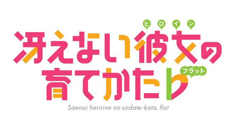 Saenai Heroine no Sodate-kata Flat
