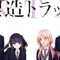 Anime Yuri NTR: Netsuzou Trap Rilis Video Promo Perdana!