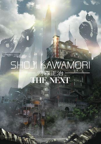 shoji kawamori project next