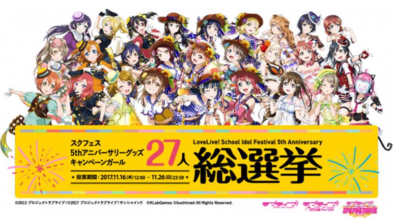 Love Live School Idol Festival