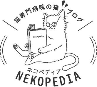 猫専門病院の猫ブログ nekopedia ネコペディア