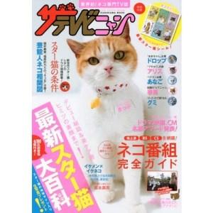 【これは買いでしょ!!】業界初!ネコ専門TV誌『ザテレビニャン』が面白い♪