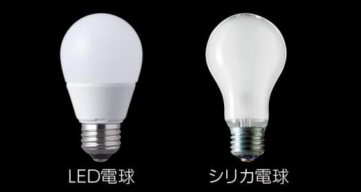 LEDとシリカ電球