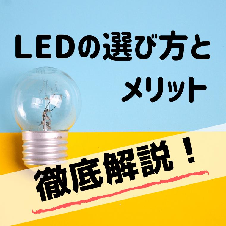 LEDの選び方とメリット