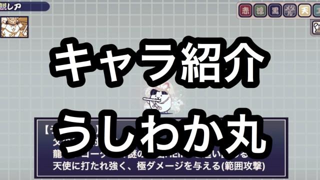 にゃんこ大戦争ユーザーランク1500 ユーザーランク