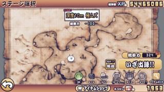 にゃんこ大戦争 地図 鑑定