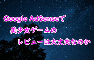 【Google AdSense】美少女ゲームはレビューはしても大丈夫か?
