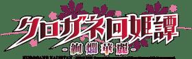 クロガネ回姫譚 -絢爛華麗-