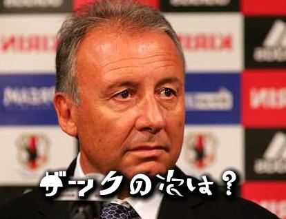 日本代表監督の後任候補は?年収年俸が急上昇!日本人より外国人か