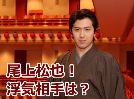 尾上松也の浮気キス相手は松任谷玉子?ラジオ番組プロデューサーとは